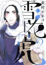 雪花の虎(9)(ビッグCスペシャル)(大人コミック)