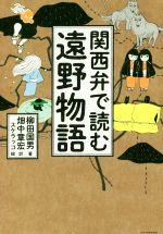 関西弁で読む遠野物語(単行本)