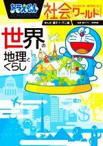 ドラえもん社会ワールド 世界の地理とくらし(ビッグ・コロタン)(児童書)
