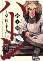 ハーン ―草と鉄と羊―(12)(モーニングKC)(大人コミック)