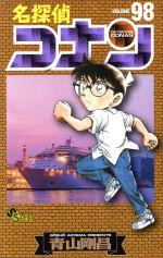 名探偵コナン(98)(サンデーC)(少年コミック)