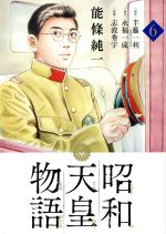 昭和天皇物語(6)(ビッグCオリジナル)(大人コミック)