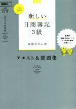 新しい日商簿記3級 テキスト&問題集 Let's Start!(ベストライセンスシリーズ)(2020年度版)(単行本)