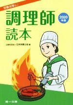 調理師読本 受験対策に!(2020年版)(単行本)