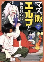マズ飯エルフと遊牧暮らし(7)(マガジンエッジKC)(大人コミック)