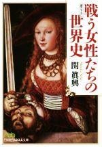 戦う女性たちの世界史 書き下ろし(日経ビジネス人文庫)(文庫)