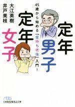 定年男子定年女子 45歳から始める「金持ち老後」入門!(日経ビジネス人文庫)(文庫)