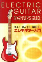 見て!読んで!実践!! エレキギター入門(通常)(DVD)