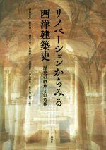 リノベーションからみる西洋建築史 歴史の継承と創造性(単行本)