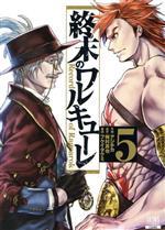 終末のワルキューレ(5)(ゼノンC)(大人コミック)