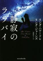 静寂のララバイ(mirabooks)(文庫)