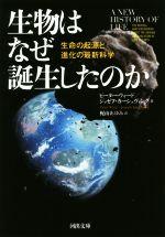 生物はなぜ誕生したのか 生命の起源と進化の最新科学(河出文庫)(文庫)