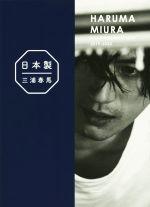 三浦春馬『日本製』+初・ドキュメンタリー写真集 HARUMA MIURA Documentary PHOTO BOOK 2019-2020(2冊セット、特製BOX付)(単行本)