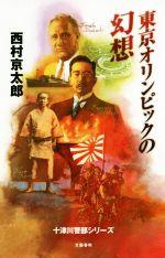 東京オリンピックの幻想 十津川警部シリーズ(新書)