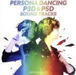 ペルソナダンシング『P3D』&『P5D』Additional Sound Tracks(通常盤)(2CD)(通常)(CDA)
