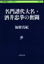 名門譜代大名・酒井忠挙の奮闘(文春学藝ライブラリー 歴史38)(文庫)