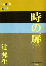 時の扉(P+D BOOKS)(上)(単行本)