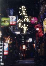 深夜食堂 第五部 DVD-BOX(通常)(DVD)