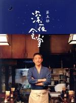 深夜食堂 第五部 プレミアムエディション Blu-ray BOX(Blu-ray Disc)(BLU-RAY DISC)(DVD)