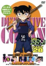 名探偵コナン PART28 Vol.5(通常)(DVD)