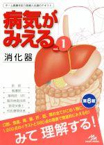 病気がみえる 消化器 第6版(vol.1)(単行本)