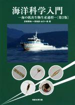 海洋科学入門 第2版 海の低次生物生産過程(単行本)