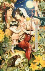 虎王の愛妻スイートハーレム ~幸せパエリアと秘密の赤ちゃん~(クロスノベルス)(新書)