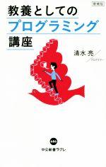 教養としてのプログラミング講座 増補版(中公新書ラクレ)(新書)