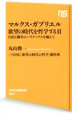 マルクス・ガブリエル欲望の時代を哲学する 自由と闘争のパラドックスを越えて(NHK出版新書)(Ⅱ)(新書)