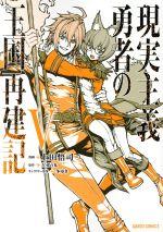 現実主義勇者の王国再建記(5)(ガルドC)(大人コミック)