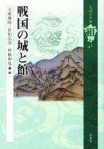 戦国の城と館(九州の中世)(単行本)