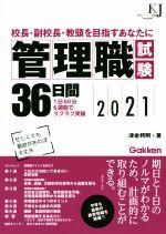 管理職試験36日間 校長・副校長・教頭を目指すあなたに(教育ジャーナル選書)(2021)(単行本)