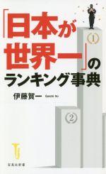 「日本が世界一」のランキング事典(宝島社新書)(新書)
