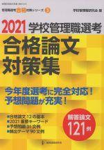 学校管理職選考 合格論文対策集(教職研修総合特集 管理職選考合格対策シリーズ3)(2021)(単行本)
