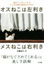 オスねこは左利き メスねこは右利き 猫のヘンなしぐさやナゾの行動の意味がわかる!(単行本)