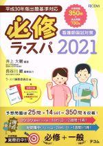 必修ラ・スパ 看護師国試対策(2021)(必修厳選BOOK付)(単行本)