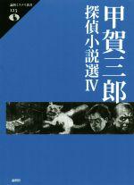 甲賀三郎探偵小説選(論創ミステリ叢書123)(Ⅳ)(単行本)