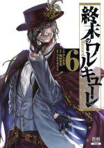終末のワルキューレ(6)(ゼノンC)(大人コミック)