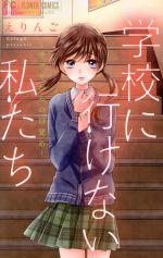 学校に行けない私たち ~サナギからの目覚め~(フラワーC少コミ)(少女コミック)