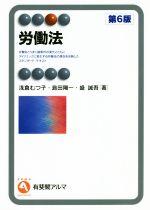 労働法 第6版(有斐閣アルマ)(単行本)