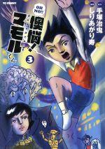 懊悩!マモルくん(3)(TC C)(大人コミック)