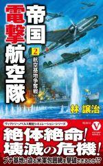 帝国電撃航空隊 航空基地争奪戦(ヴィクトリーノベルス)(2)(新書)