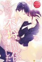 夫婦で不埒な関係はじめました nozomi & ryosuke(エタニティブックス・赤)(単行本)