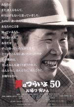 男はつらいよ お帰り 寅さん(通常)(DVD)