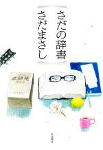 さだの辞書(単行本)