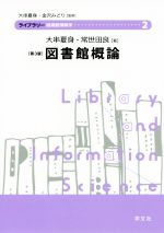 図書館概論 第3版(ライブラリー図書館情報学)(単行本)