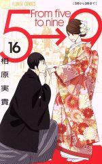 5時から9時まで(16)(フラワーC)(少女コミック)