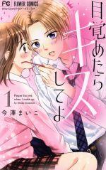 目覚めたらキスしてよ(1)(フラワーC少コミ)(少女コミック)