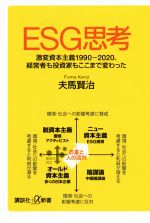 ESG思考 激変資本主義1990-2020、経営者も投資家もここまで変わった(講談社+α新書)(新書)