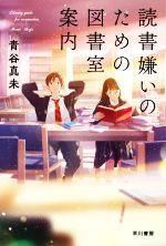 読書嫌いのための図書室案内(ハヤカワ文庫JA)(文庫)
